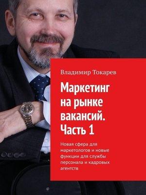 cover image of Маркетинг нарынке вакансий. Часть1. Новая сфера для маркетологов и новые функции для службы персонала и кадровых агентств