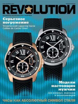 cover image of Журнал Revolution №36, сентябрь 2014