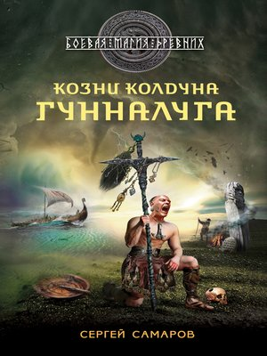 cover image of Козни колдуна Гунналуга