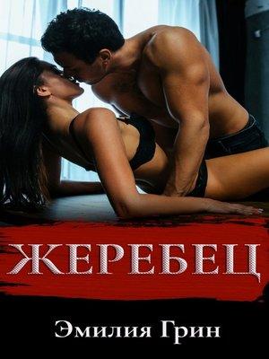 cover image of Жеребец