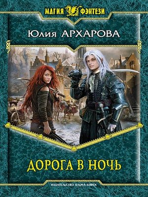 cover image of Дорога в ночь