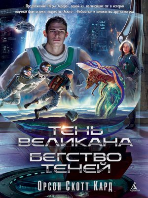 cover image of Тень Великана. Бегство теней (сборник)