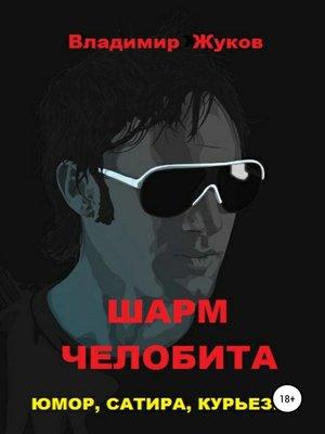 cover image of Шарм Челобита