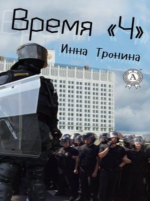 cover image of Время «Ч»
