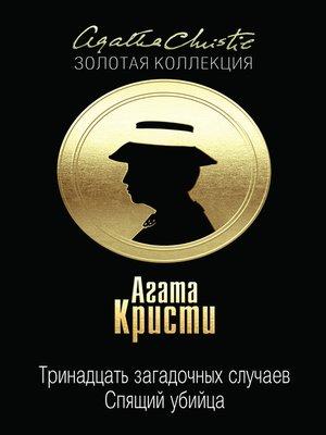 cover image of Тринадцать загадочных случаев (сборник)