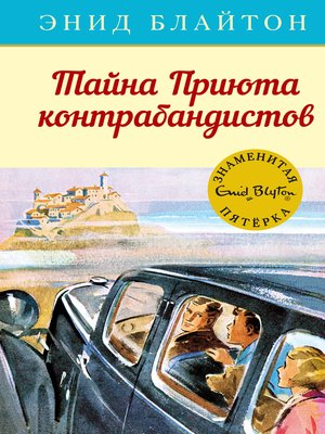 cover image of Тайна Приюта контрабандистов