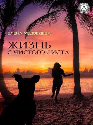 cover image of Жизнь с чистого листа
