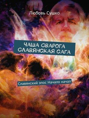 cover image of Чаша Сварога. Славянскаясага. Славянский эпос. Начало начал