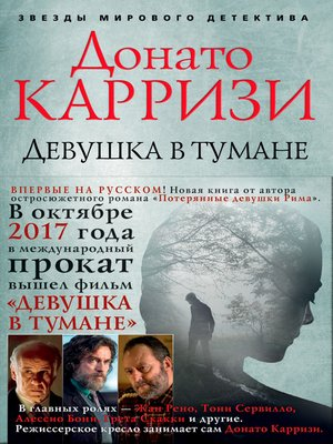 cover image of Девушка в тумане
