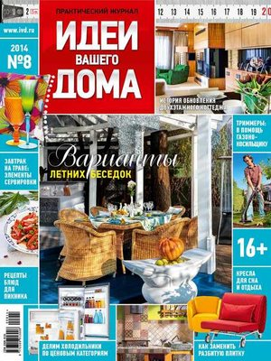 cover image of Практический журнал «Идеи Вашего Дома» №08/2014