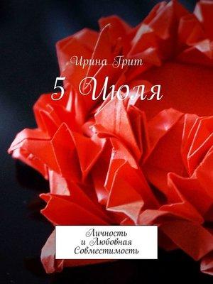 cover image of 5 Июля. Личность и любовная совместимость