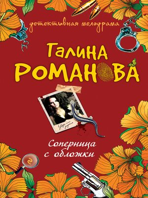 cover image of Соперница с обложки