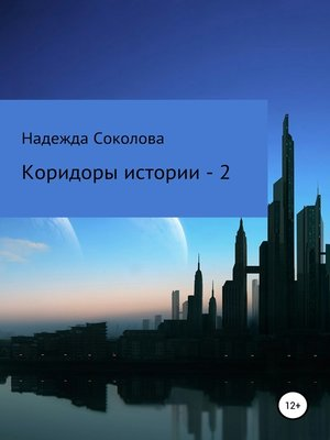 cover image of Коридоры истории – 2