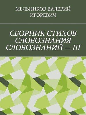 cover image of СБОРНИК СТИХОВ СЛОВОЗНАНИЯ СЛОВОЗНАНИЙ–III