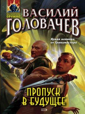 cover image of Пропуск в будущее