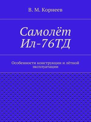 cover image of Самолёт Ил-76ТД. Особенности конструкции илётной эксплуатации