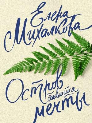 cover image of Остров сбывшейся мечты