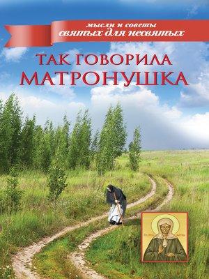 cover image of Так говорила Матронушка