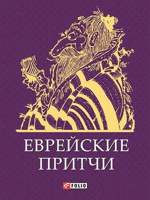 cover image of Еврейские притчи