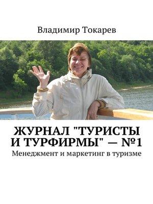 cover image of Журнал «Туристы итурфирмы»–№1. Менеджмент имаркетинг втуризме