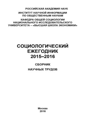 cover image of Социологический ежегодник 2015-2016