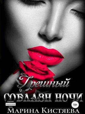 cover image of Грешный соблазн ночи