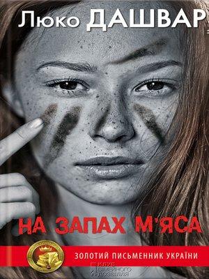 cover image of На запах м'яса