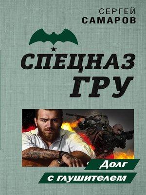 cover image of Долг с глушителем