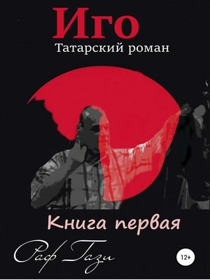 cover image of Иго. Татарский роман. Книга 1