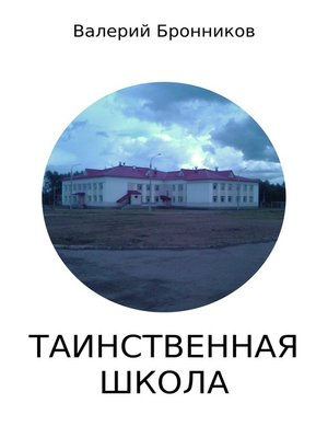 cover image of Таинственная школа