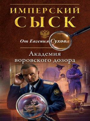 cover image of Академия воровского дозора