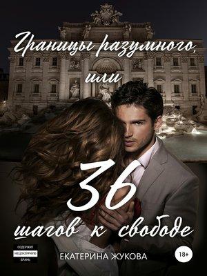 cover image of Границы разумного или 36 шагов к свободе