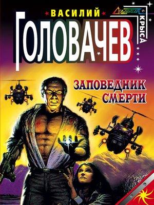 cover image of Заповедник смерти