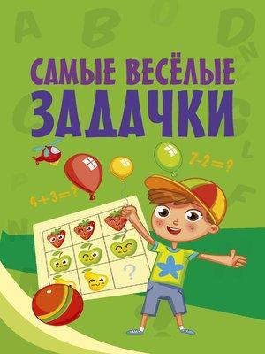 cover image of Самые весёлые задачки