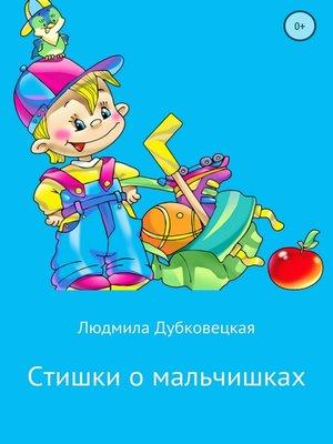 cover image of Стишки о мальчишках