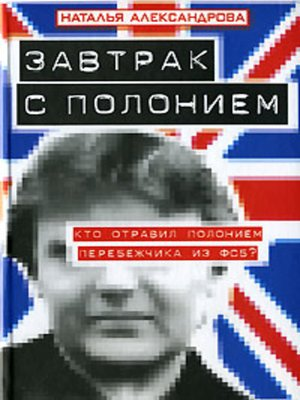 cover image of Завтрак с полонием