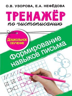 cover image of Тренажёр по чистописанию. Формирование навыков письма. Дошкольное обучение