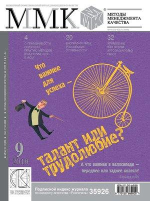 cover image of Методы менеджмента качества № 9 2010