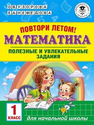 cover image of Повтори летом! Математика. Полезные и увлекательные задания. 1 класс