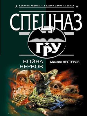 cover image of Война нервов