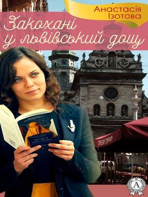 cover image of Закохані у львівський дощ