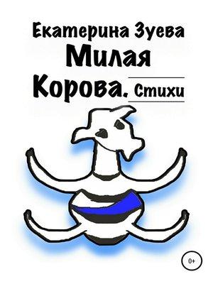 cover image of Милая Корова. Стихи