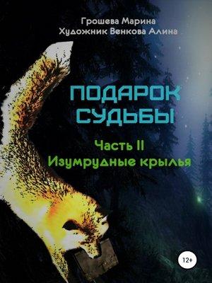 cover image of Подарок судьбы. Изумрудные крылья
