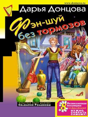 cover image of Фэн-шуй без тормозов