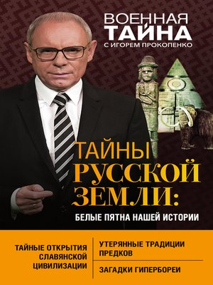 cover image of Тайны Русской земли. Белые пятна нашей истории