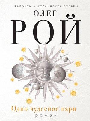 cover image of Одно чудесное пари