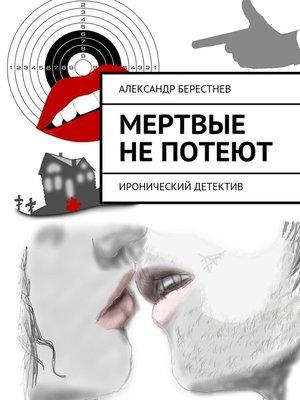 cover image of Мертвые непотеют
