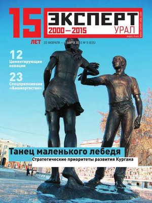 cover image of Эксперт Урал 09-2015