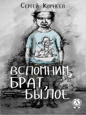 cover image of Вспомним, брат, былое