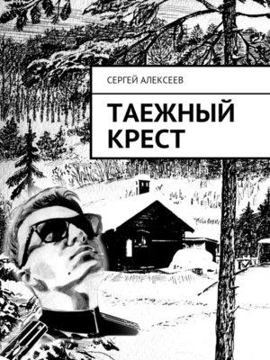 cover image of Таежный крест